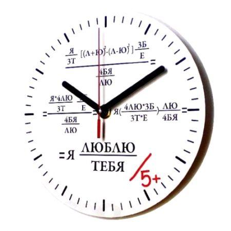 "Часы настенные ""Алгебра любви"""