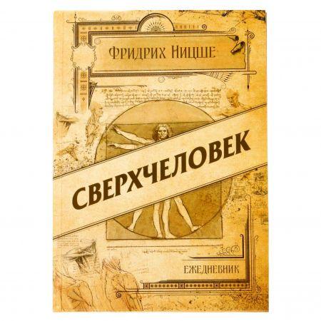 """Ежедневник """"Сверхчеловек"""" 80 листов"""
