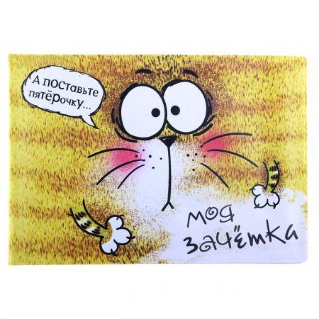 Обложка для зачетной книжки «Йошкин Кот»