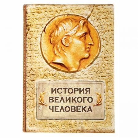 """Книга для записей """"История великого человека"""" 96 л"""