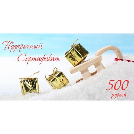 """Подарочный сертификат на 500р. """"Магазин удивительных вещей ПурумБурум"""" дизайн 2"""
