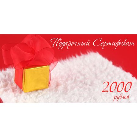 """Подарочный сертификат на 2000р. """"Магазин удивительных вещей ПурумБурум"""" дизайн 3"""