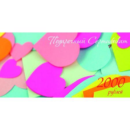 """Подарочный сертификат на 2000р. """"Магазин удивительных вещей ПурумБурум"""" дизайн 4"""