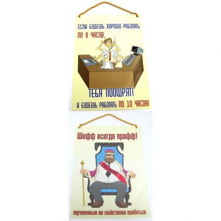 Плакат Тебя поощрят/ Шеф всегда прафф 18+