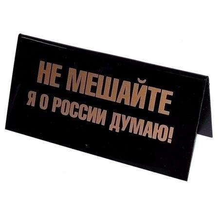 Табличка на стол Не мешайте я о россии думаю/Азъ есть царь