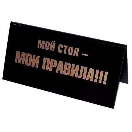 Табличка на стол Мой стол мои правила /Командовать парадом буду я
