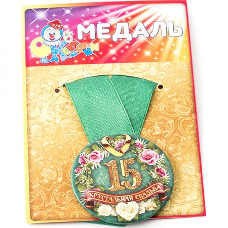 Медаль Хрустальная свадьба 15 лет