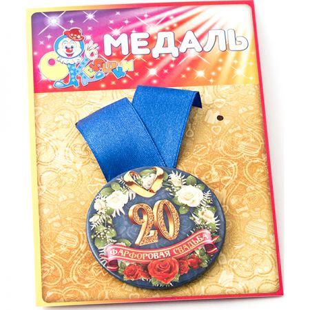 Медаль Фарфоровая свадьба 20 лет