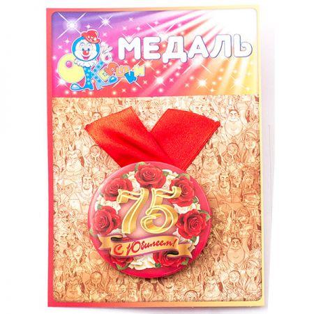 Медаль С юбилеем! 75
