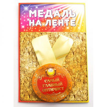 Медаль Самый главный оптимист
